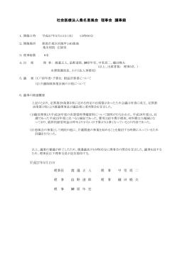 社会医療法人桑名恵風会 理事会 議事録