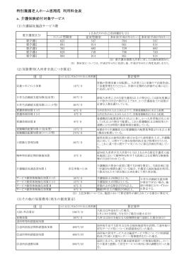 特別養護老人ホーム恵翔苑 利用料金表 a.介護保険給付対象サービス