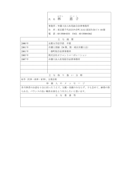 林 恵 子 - 第一東京弁護士会