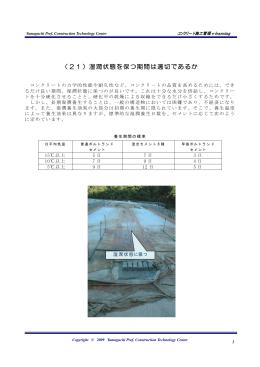 (21)湿潤状態を保つ期間は適切であるか - 施工管理 【 e