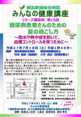 血糖コントロールを保つために - 医療法人社団 三喜会 横浜新緑総合病院