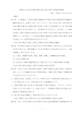 知多市の入札及び契約事務に係る公表に関する事務処理要領 改正 平成