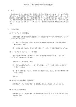 徳島県立病院医療事故等公表基準
