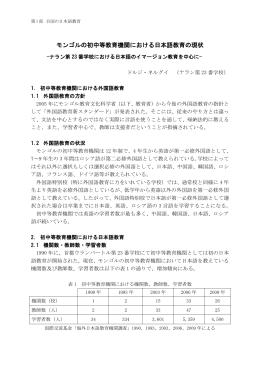 モンゴル ナラン第23番学校における日本語イマージョン教育