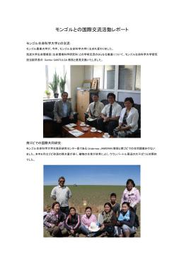 モンゴルとの国際交流レポート(2015年7月3日掲載)