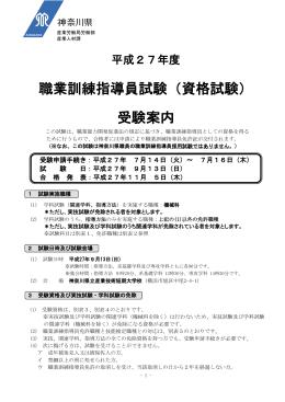職業訓練指導員免許/長野県 - pref.nagano.lg.jp