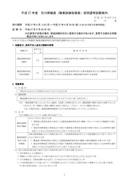 石川県/職業訓練全般(各職業訓練コースのご案内 …