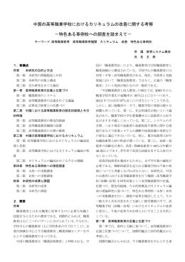 中国の高等職業学校におけるカリキュラムの改善に関する考察 -特色