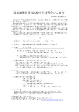 詳細はこちら - 福岡県職業能力開発協会