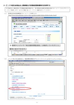 ※ 検索エンジンで「東京都指導監査部」と検索していただくと、 簡単に