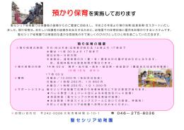 預かり保育を実施しております - cecilia.ac.jp