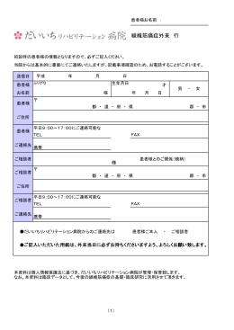 線維筋痛症申込み用紙(問診票)(PDF)