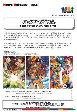 TVアニメシリーズ主題歌人気投票ランキング番組を