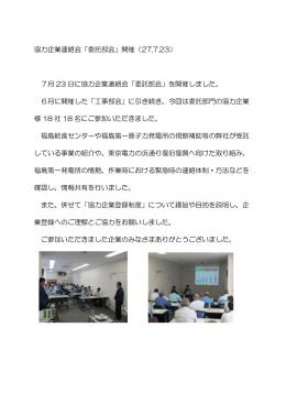 協力企業連絡会「委託部会」