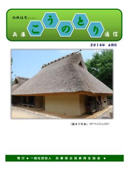 Vol.27(2014 年 5月 24 日発行)