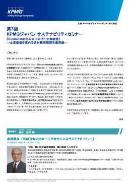 第3回 KPMGジャパン サステナビリティセミナー