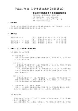 平成27年度 入学者選抜案内【前期選抜】