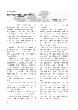 性犯罪厳罰化の象徴「二度目の刑務所」 裁判傍聴記