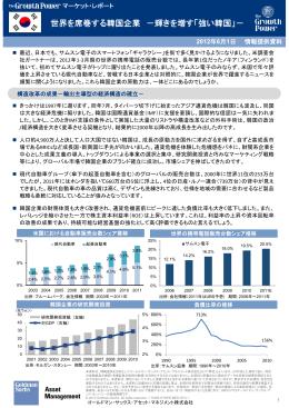 世界を席巻する韓国企業 -輝きを増す「強い韓国」-