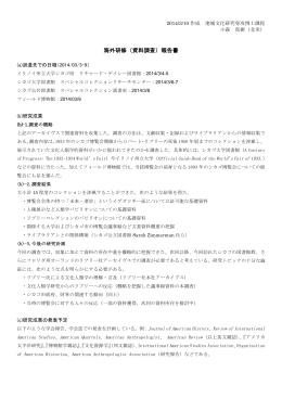 海外研修(資料調査)報告書 - 東京大学大学院 総合文化研究科 地域