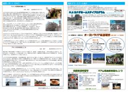 Newsletter44号② - 新潟イングリッシュセンター