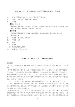平成 26 年度 第2回静岡市生涯学習推進審議会 会議録