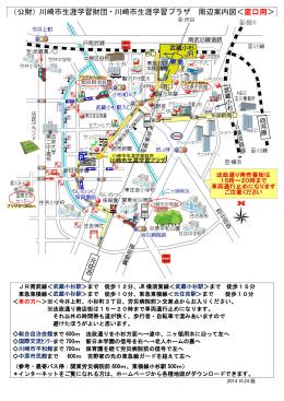 窓口用 - 川崎市生涯学習プラザ