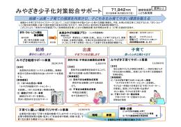 「みやざき少子化対策総合サポート」(PDF:357KB)