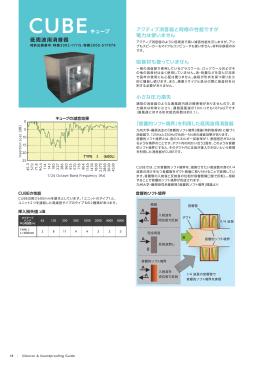 CUBEキューブ 低周波用消音器