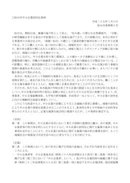 仙台市中小企業活性化条例