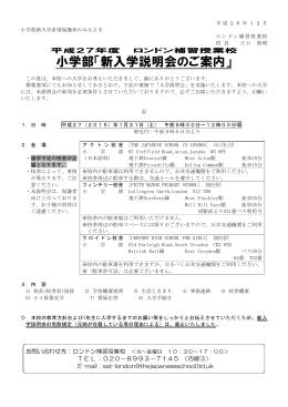 小学部「新入学説明会のご案内」 - Japanese School