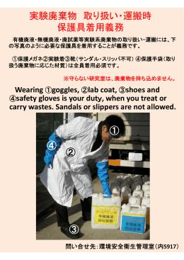 実験廃棄物 取り扱い・運搬時 保護具着用義務 ① ① ② ④ ③