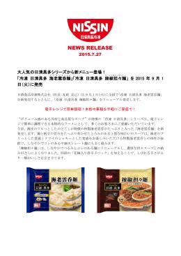 冷凍 日清具多 海老雲呑麺 (エビワンタンメン
