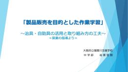 「作業学習における自助具の活用と工夫・造形活動への応用」 ~M支援
