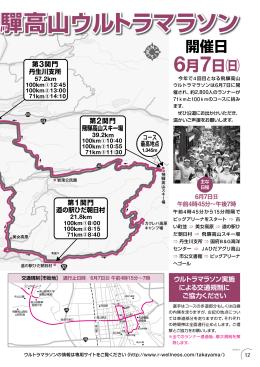 第4回飛騨高山ウルトラマラソンは6月7日 (PDF 545.3KB)