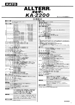 KA-2200