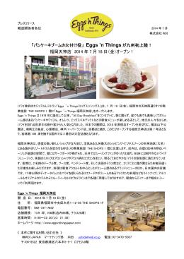 「パンケーキブームの火付け役」 Eggs `n Things が九州初上陸! 福岡