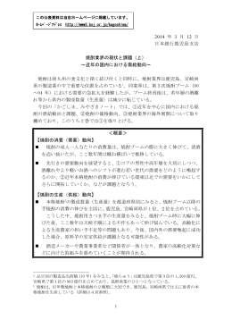 2014 年 3 月 12 日 日本銀行鹿児島支店 焼酎業界の現状と課題(上