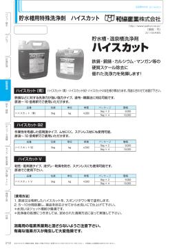 貯水槽用特殊洗浄剤 ハイスカット