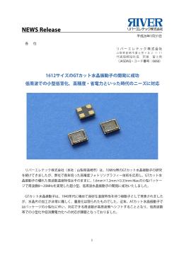 1612サイズのGTカット水晶振動子の開発に成功低周波での小型低背化