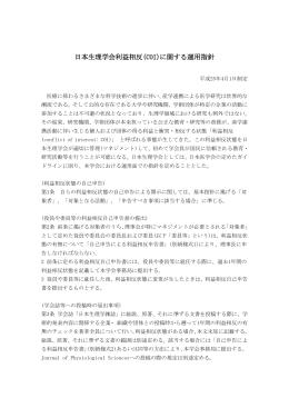 日本生理学会利益相反(COI)に関する運用指針