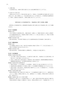 一般社団法人日本結核病学会 利益相反に関する取扱い細則