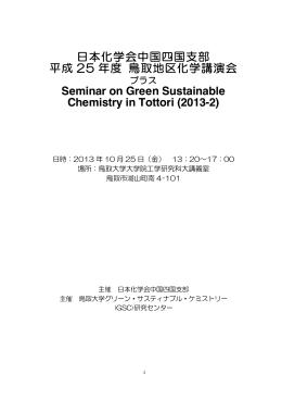 2013年度第2回GSC-セミナーの要旨その1 - Department of Materials
