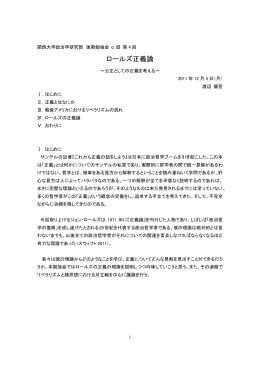 ロールズ正義論 - 関西大学 政治学研究部