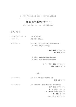 プログラム - オーストリア日本人会
