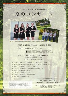 夏のコンサート - 大阪日独協会