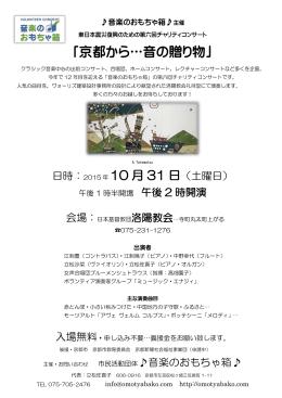 「京都から…音の贈り物」 - なないろのふうせん音楽教室