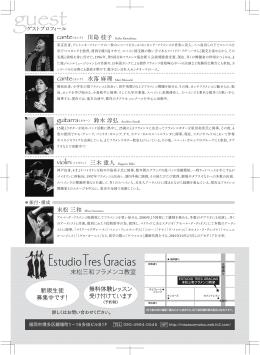 基本 CMYK - フラメンコ舞踊家 末松三和