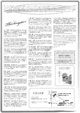 チラシ裏 コピーF - ヴォーカル・アンサンブル The Songsters
