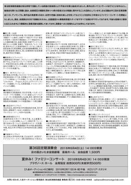 チラシ裏面(出演者プロフィール)